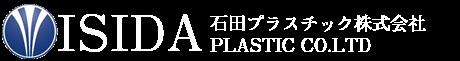 石田プラスチック株式会社